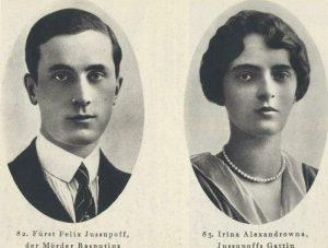 Феликс Феликсович и Ирина Александровна Юсуповы