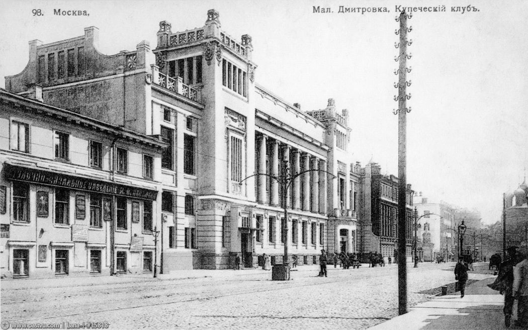 Московский Купеческий клуб