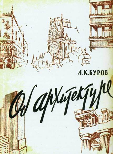 А.Буров. «Об архитектуре». 1960 г.
